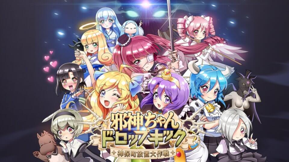 邪神ちゃんドロップキック~神保町放置大作戦~、2020年4月から放映予定の人気アニメ「邪神ちゃんドロップキック」の公式カジュアル放置RPGが登場!
