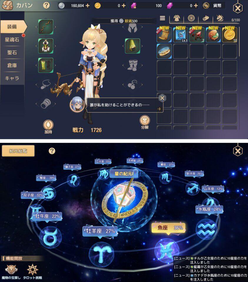 yoozoo-stella-arcana_05