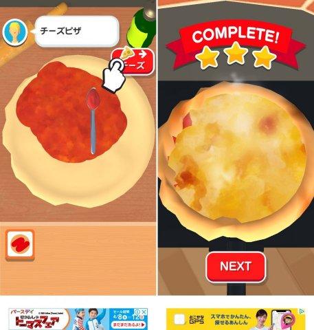 Pizzaiolo!レビュー画像
