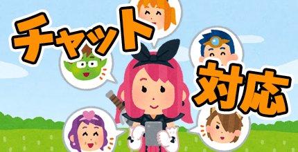 【チャットゲームアプリ特集】仲間と喋りながらプレイするのが楽しくてやめられない!