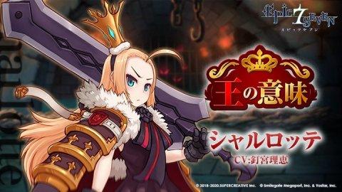 Epic Seven-エピックセブン-