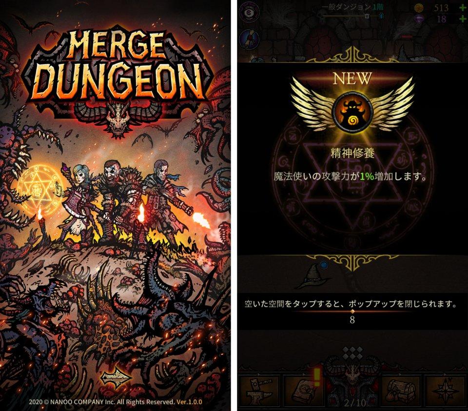merge-dungeon_04
