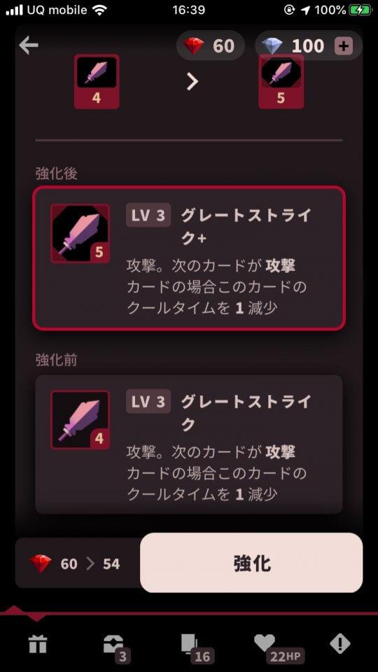 豊富なスキンがどれもこれも魅力的!攻撃と防御のカードを使った戦略バトルが面白いローグライクRPG