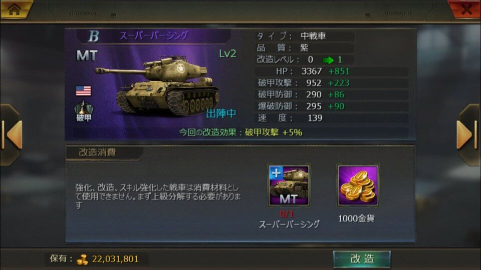 sincetimes-tank_05