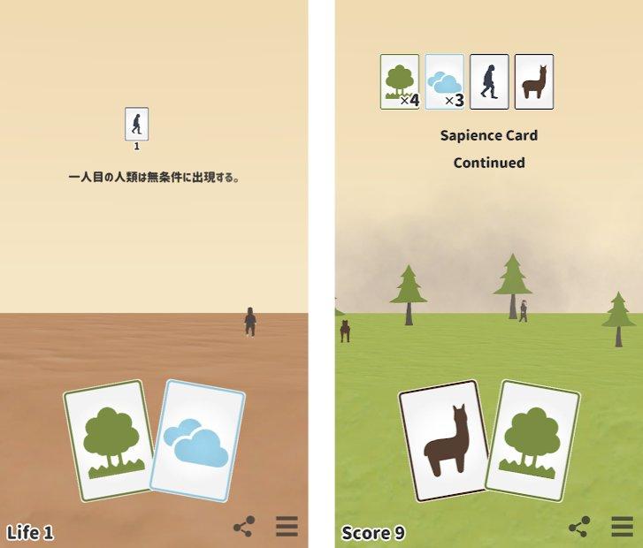 サピエンス・カード 〜人類繁栄育成ゲーム〜