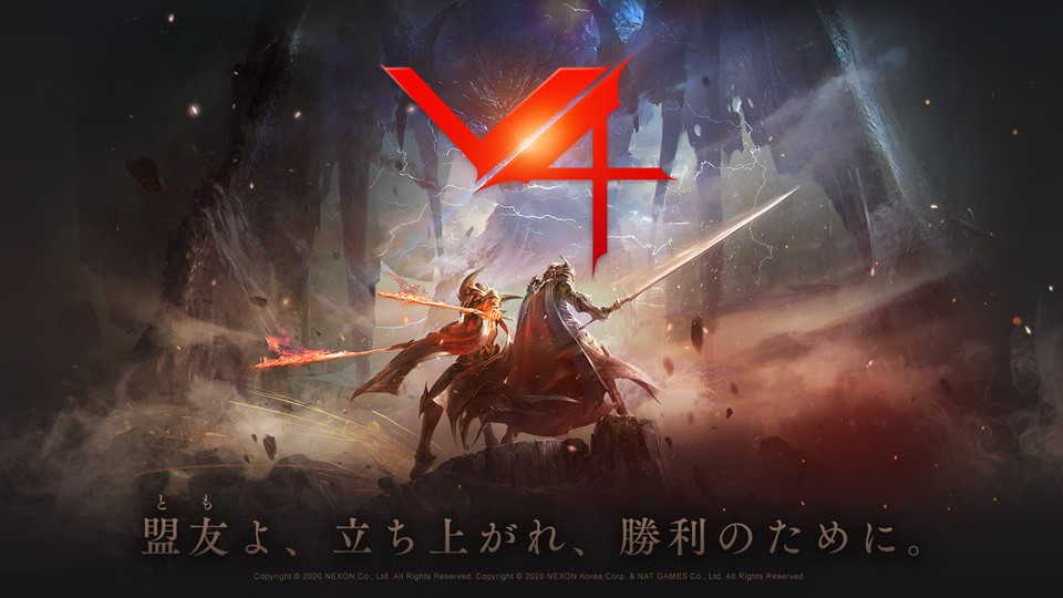 V4(ブイフォー)