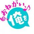 onegai-ss_icon