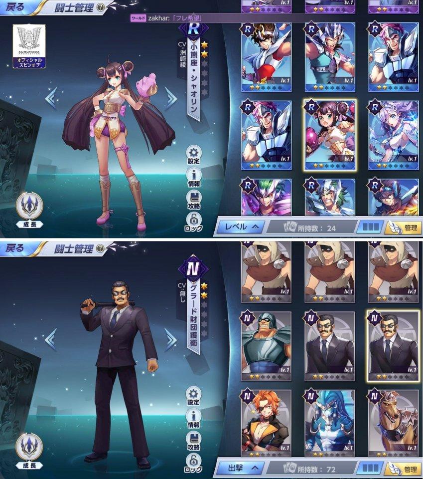 闘士 コスモ 聖 星矢
