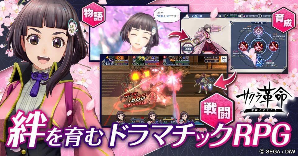 サクラ革命 〜華咲く乙女たち〜の画像 p1_6