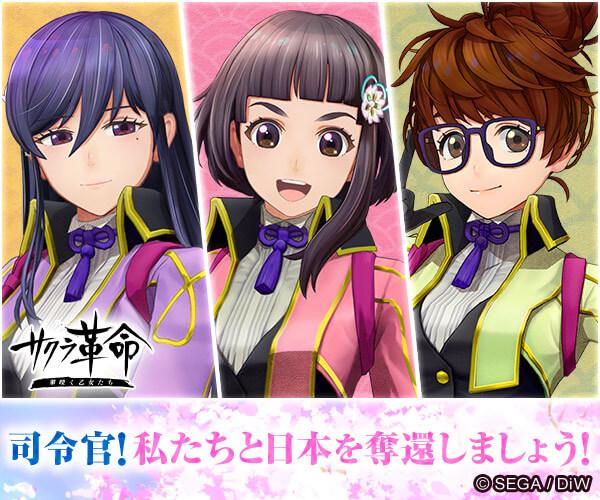 サクラ革命 〜華咲く乙女たち〜の画像 p1_2