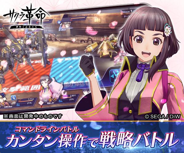 サクラ革命 〜華咲く乙女たち〜の画像 p1_3