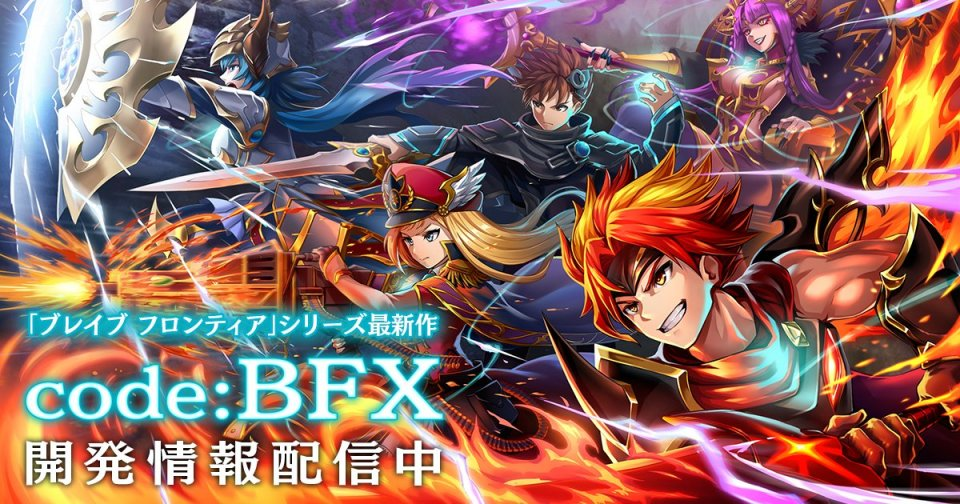 code:BFX(ブレフロ エックス)