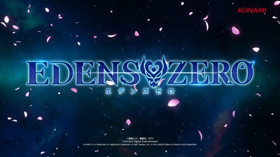 エデンズゼロ(EDENS ZERO)