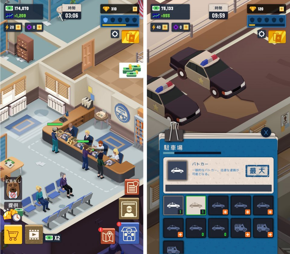 Idle Police Tycoon レビュー画像
