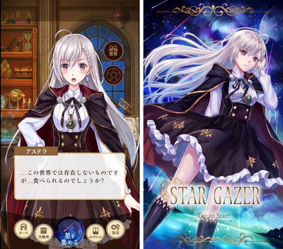 star-gazer_01