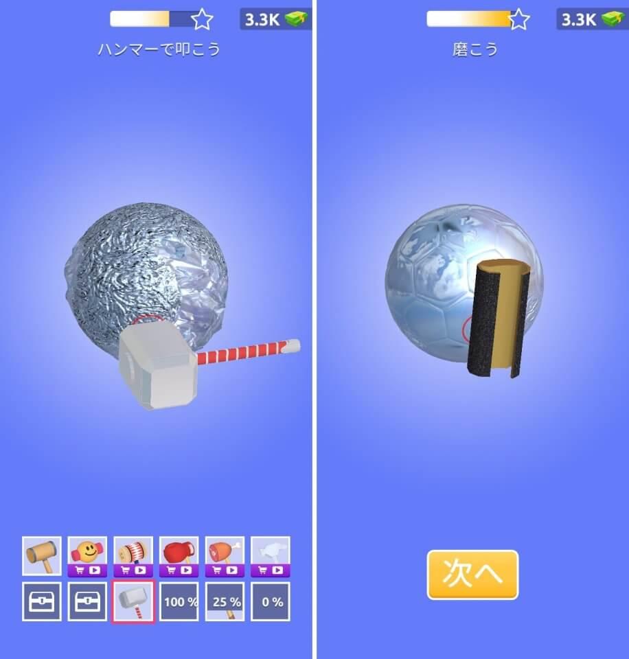 ホイルターニング3Dレビュー画像