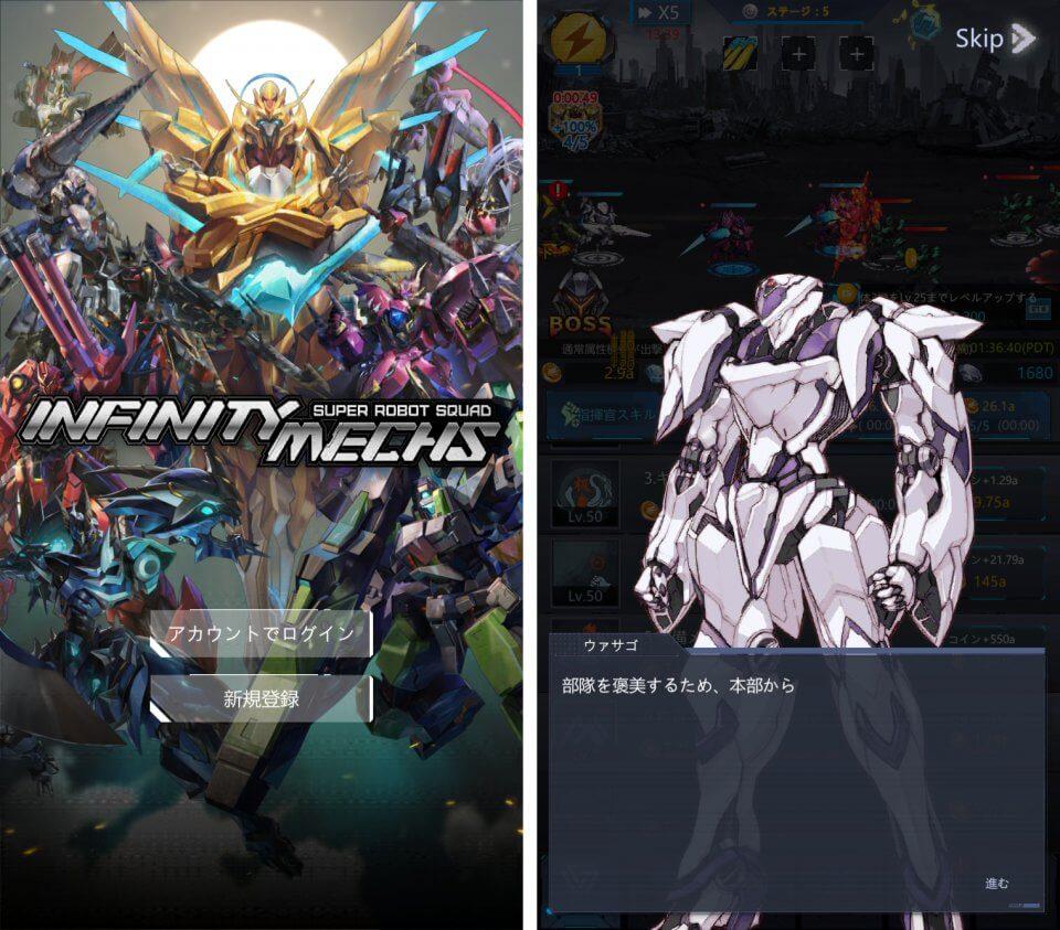 infinitymechs_04