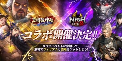 金髪碧眼の侍「ウィリアム」参戦!「仁王2」イベントを進めれば対象武将を得られる三国オートバトルRPG!