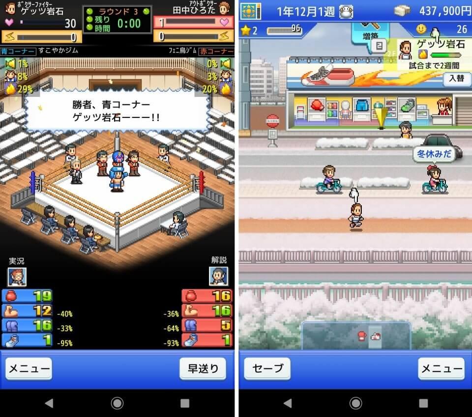 風雲☆ボクシング物語