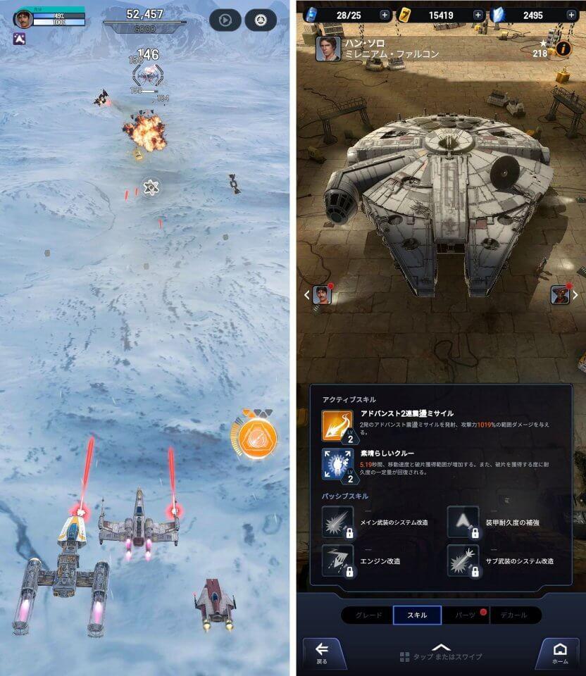 スター・ウォーズ : スターファイター・ミッション