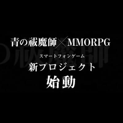 『青の祓魔師』×MMORPG(仮)