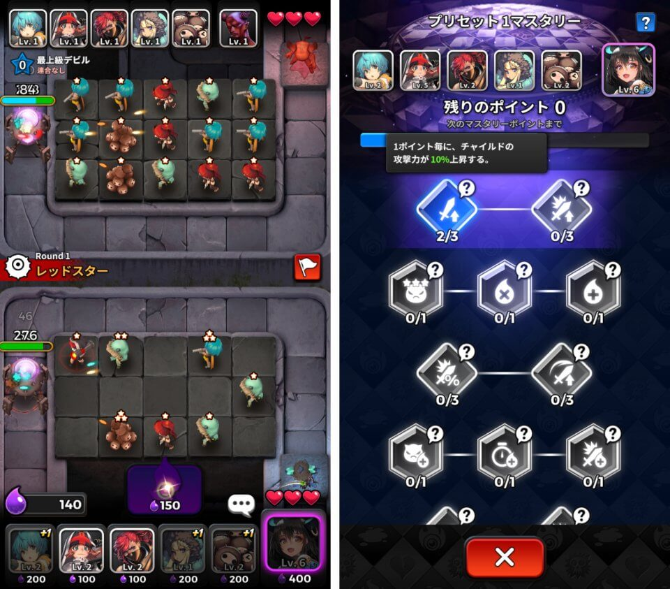Destiny Child:Defense Warのレビューと序盤攻略 - アプリゲット