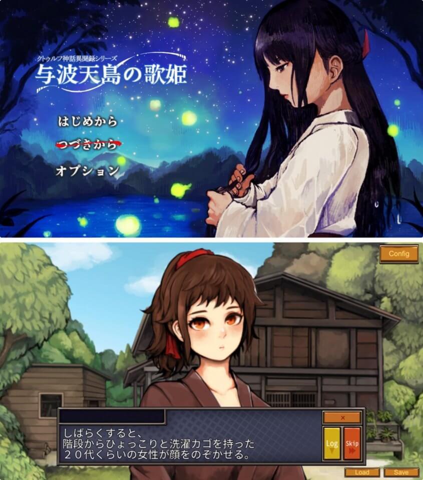 クトゥルフ神話異聞録シリーズ1 ~与波天島の歌姫~