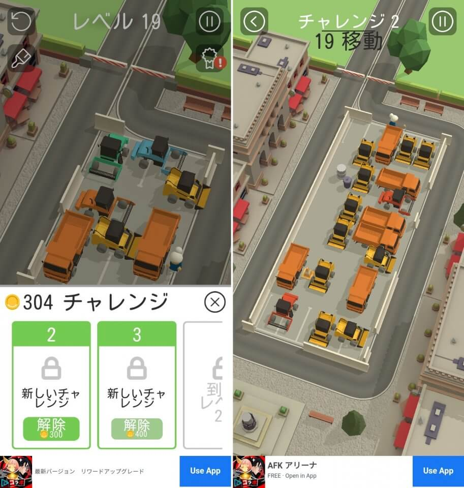 Parking Jam 3Dレビュー画像