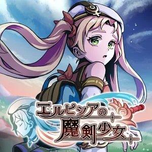 エルピシアの魔剣少女
