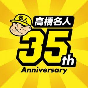 高橋名人35周年記念アプリ 〜ゲームは1日1時間!〜