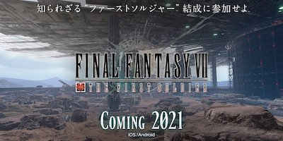 FINAL FANTASY VII THE FIRST SOLDIER 配信日と事前登録の情報