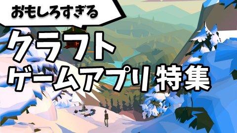 【自由度高すぎ】クラフトゲームアプリ特集