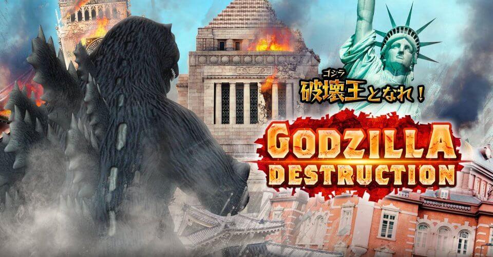 GODZILLA DESTRUCTION(ゴジラ デストラクション)
