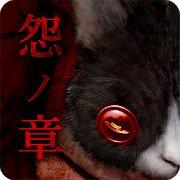 脱出ゲーム 呪巣 -怨ノ章-