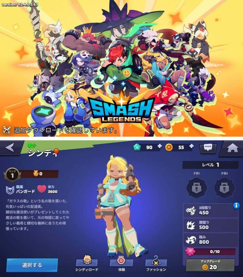 smash-legends_04