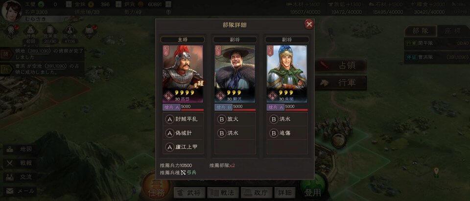 三國志 真戦