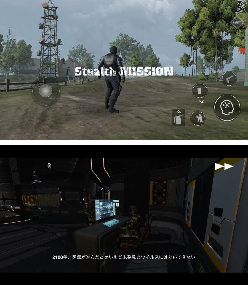 ステルスミッション