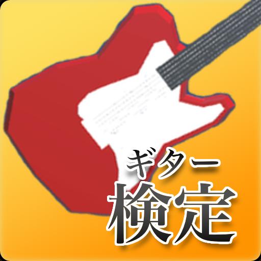 ギター検定