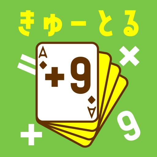 算数トランプゲーム『きゅーとる』