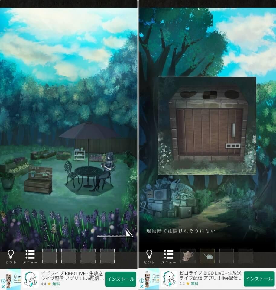 謎の森レビュー画像