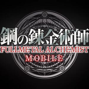 鋼の錬金術師 MOBILE