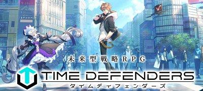 2034年の東京が舞台の未来型ハイクオリティ戦略RPG!大事な人を守り、地球を救う物語や戦略バトルに挑め