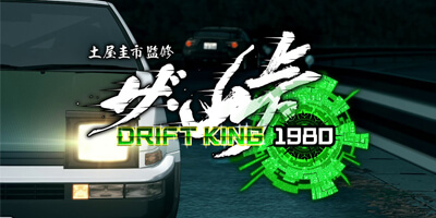 仮想世界の1980年で峠を攻めまくれ!「ドリキン」土屋圭市氏監修のドリフトレーシングゲーム!