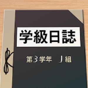 謎解き×学級日誌