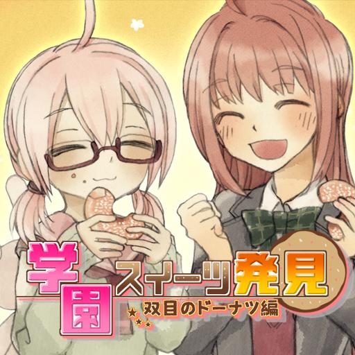 【クイズ】学園スイーツ発見~双目(ざらめ)のドーナツ編~