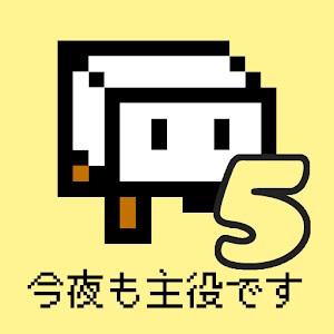 とうふファンタジー5