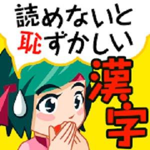 読めないと恥ずかしい脳トレ漢字クイズ