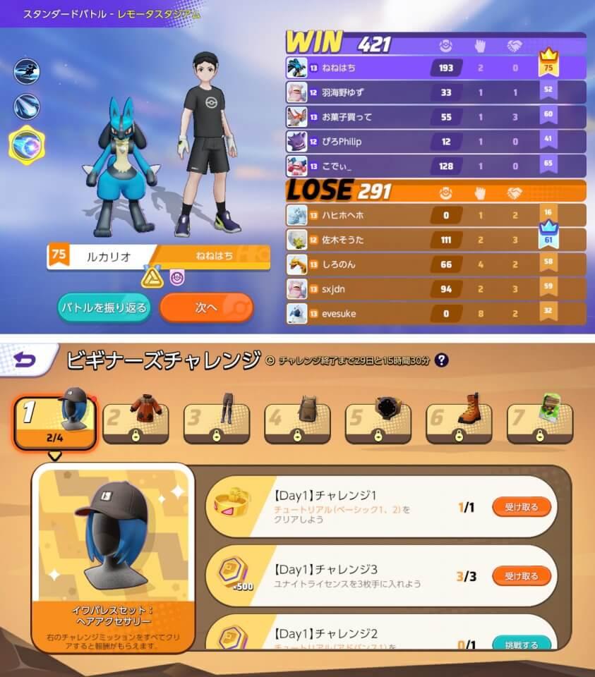 pokemon-unite_12