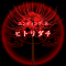 【四ツ目神:攻略】『ED.8 ヒトリダチ』エンディングに必要な条件・進め方&ストーリー解説