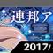 【アナムネシス】『連邦アカデミーの新入生』開催!リムル(シューター)配布やイベント実績など要チェック!